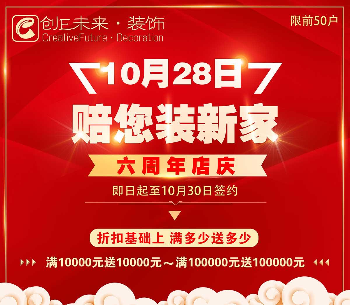 盘锦创E未来装修公司10月28日6周年店庆